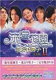 流星花園II〜花より男子〜[OPSD-B054][DVD]