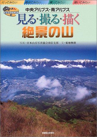 見る撮る描く絶景の山 中央アルプス・南アルプス (ビジュアルガイド)