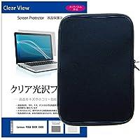 メディアカバーマーケット Lenovo YOGA BOOK C930 [10.8インチ(2560x1600)]機種で使える 【指紋防止 クリア 光沢 液晶保護フィルム と 衝撃吸収 PCケース のセット】