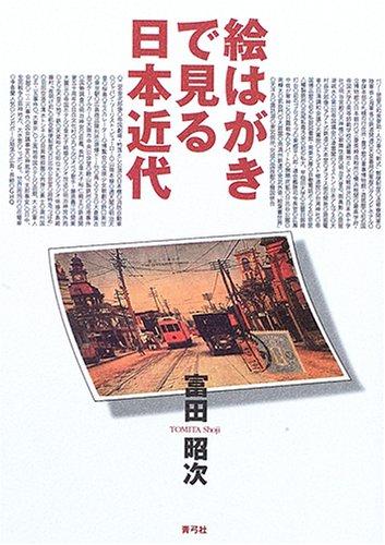 絵はがきで見る日本近代