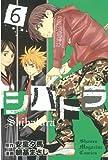 シバトラ(6) (週刊少年マガジンコミックス)