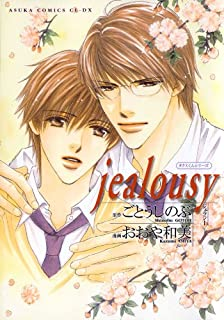 タクミくんシリーズ jealousy (あすかコミックスCL-DX)