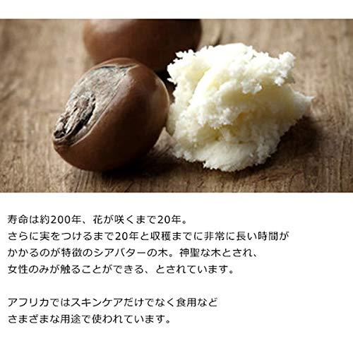 ACO認定オーガニック・精製シアバター(50g)
