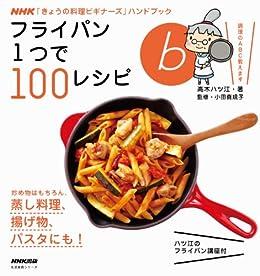 [高木 ハツ江, 小田 真規子]のフライパン1つで100レシピ NHK「きょうの料理ビギナーズ」ハンドブック