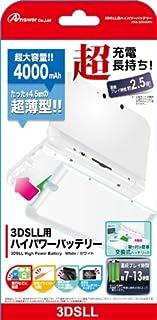 3DSLL用ハイパワーバッテリー ホワイト