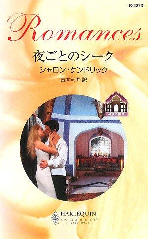 夜ごとのシーク―砂漠の掟〈3〉 (ハーレクイン・ロマンス)の詳細を見る