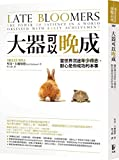 Late Bloomers (Chinese Edition)