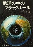 地球の中のブラックホール (1978年)
