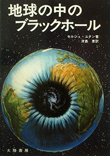 地球の中のブラックホール (1978年)の詳細を見る