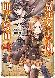 魔法女子学園の助っ人教師 4巻 (デジタル版Gファンタジーコミックス)