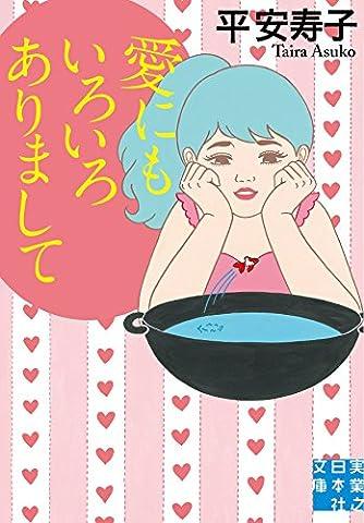 愛にもいろいろありまして (実業之日本社文庫)