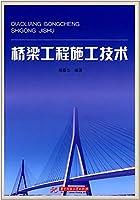 桥梁装配式施工技术