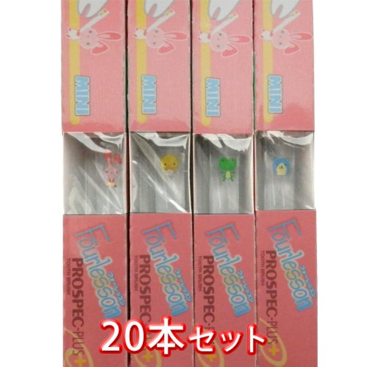 定規親密な内向きプロスペック プラス フォーレッスン ミニ 歯ブラシ 20本入