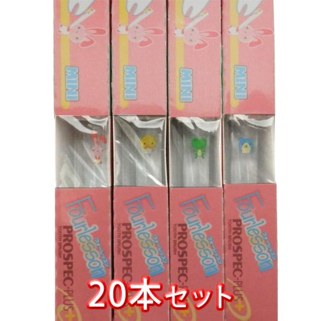 分布処理範囲プロスペック プラス フォーレッスン ミニ 歯ブラシ 20本入