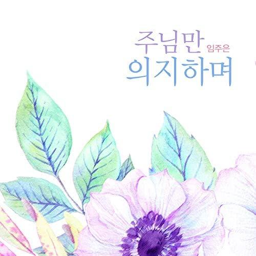 Lim Jueun