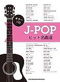 ギター ソロ J-POPヒット名曲選