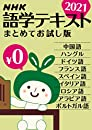 NHK語学テキスト まとめてお試し版 2021年 [雑誌]