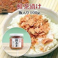 【三回忌の法要お返しギフトに】鮭茶漬け 瓶入100g 新潟県村上市の伝統の味!