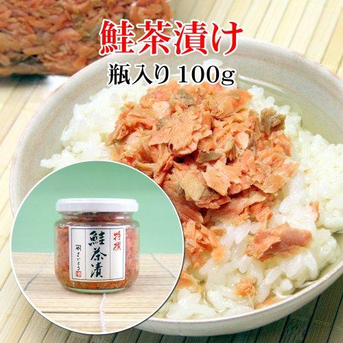 【お取り寄せグルメ】鮭茶漬け 瓶入100g/鮭職人の技で丁寧に仕上げた一味違う逸品