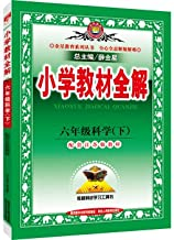 Primary school textbooks full solution sixth grade science Jiangsu Education Edition Spring 2016(Chinese Edition)