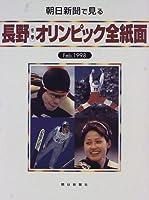 長野冬季オリンピック全紙面―朝日新聞で見る