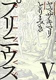 プリニウス5 (バンチコミックス45プレミアム)