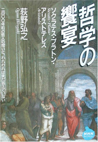 哲学の饗宴 ソクラテス・プラトン・アリストテレス (NHKライブラリー)