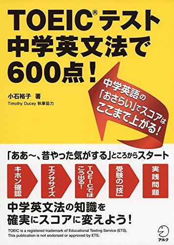 アルク『TOEICテスト 中学英文法で600点!』