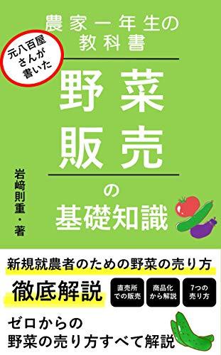 農家一年生の教科書 野菜販売の基礎知識