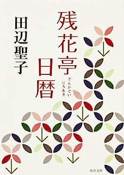 [田辺 聖子]の残花亭日暦 (角川文庫)