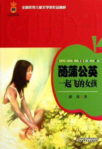 Selected Stories of the National Children's Literature Prize -- The Girl That Flies with the Dandelion (Chinese Edition)