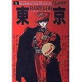 東京BABYLON―A save Tokyo city story (1) (WINGS COMICS)