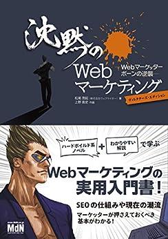 [松尾 茂起, 上野 高史]の沈黙のWebマーケティング −Webマーケッター ボーンの逆襲− ディレクターズ・エディション