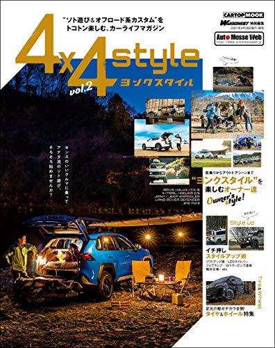 4×4 style(ヨンクスタイル) vol.2 (CARTOP MOOK)