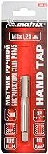 Macho Manual De Aco Rapido, M8 X 1, 25 Mm, Aco P6m5 Mtx