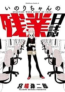 いのりちゃんの残業日誌 (角川コミックス・エース)