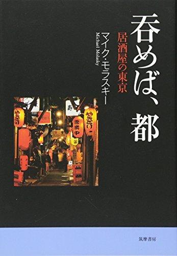 呑めば、都―居酒屋の東京