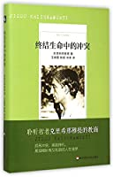 On Conflict (Chinese Edition)