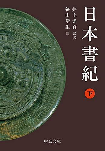 日本書紀(下) (中公文庫)