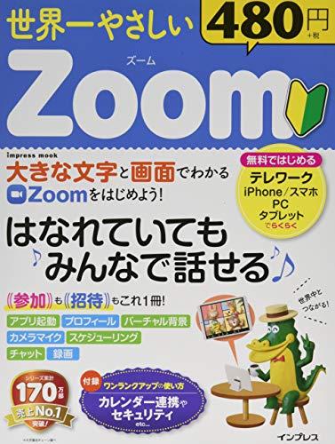 世界一やさしい Zoom