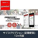 日報共有アプリgamba! | 12か月プラン | サブスクリプション (定期購入)