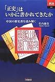 「正史」はいかに書かれてきたか―中国の歴史書を読み解く (あじあブックス)