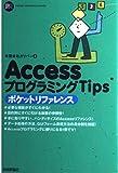 AccessプログラミングTips ポケットリファレンス (POCKET REFERENCE SERIES)