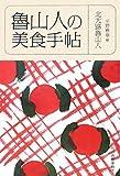 魯山人の美食手帖 (グルメ文庫)