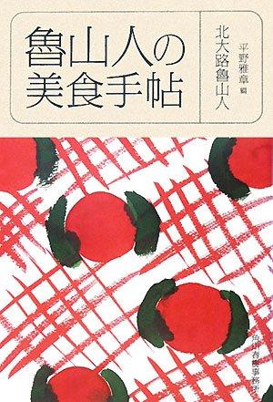 魯山人の美食手帖 (グルメ文庫)の詳細を見る