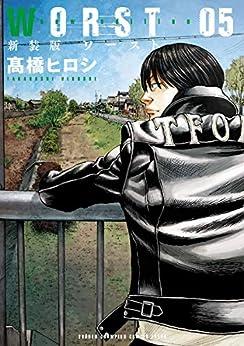 [高橋ヒロシ]の新装版 WORST 5 (少年チャンピオン・コミックス エクストラ)