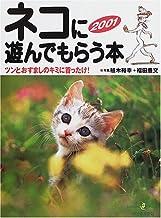 ネコに遊んでもらう本 (2001) (KAWADE夢ムック)