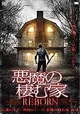 悪魔の棲む家 REBORN[DVD]