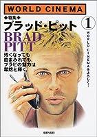 WORLD CINEMA〈1〉特集 ブラッド・ピット