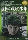 緑色の髪の少年[DVD]